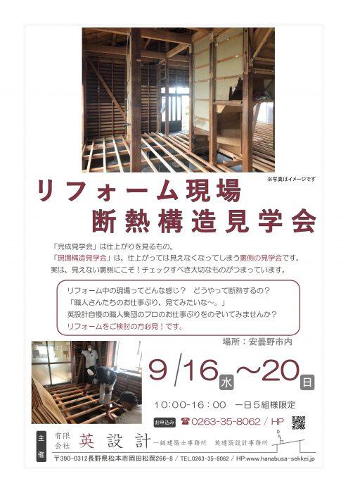 安曇野市の耐震リフォーム工事の現場見学会の広告チラシ